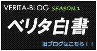 ベリタの旧ブログ
